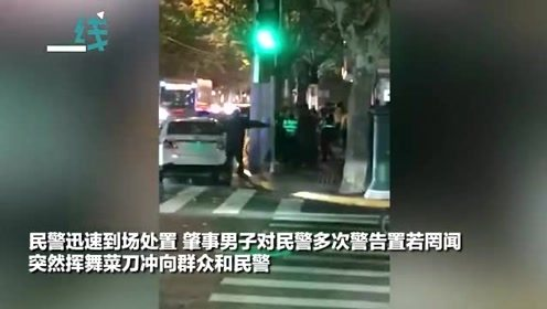 上海一男子挥舞菜刀冲向群众 无视警告后民警果断开枪将其击伤
