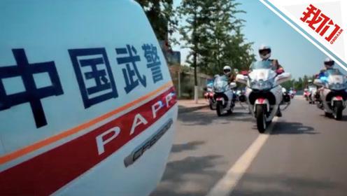 中国武警官方微博上线首日晒出震撼内容 网友:终于等到你