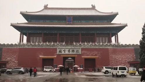 故宫红墙黄瓦映白雪 围墙外游客络绎不绝忙拍照