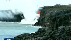 基拉韦厄火山喷发 岩浆流入大海