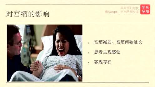 产程中常见问题的处理(2):生的时候痛得受不了了怎么办?