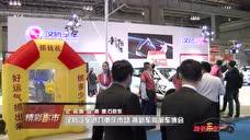 汉腾汽车进入重庆市场 携新车亮相车博会 - 腾讯视频