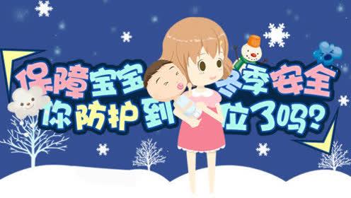 保障宝宝冬季安全,你防护到位了吗?