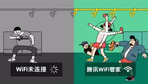 免费好WiFi,地铁都能连