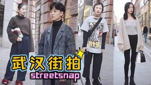 实拍武汉街头美女秋冬穿搭LOOK,被第二位小姐姐帅弯了!