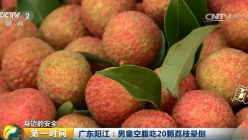 广东阳江:男童空腹吃20颗荔枝晕倒