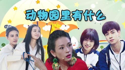 淮秀帮:章子怡、胡一天群星表演《动物园里有什么》!