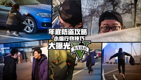 小偷曝光行窃技巧:开车不注意这5个细节的人,车上的财物最好偷!