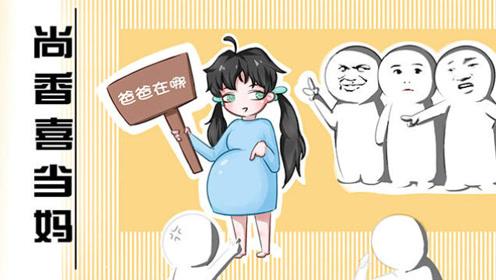 孙尚香喜当妈,刘备惨受挫