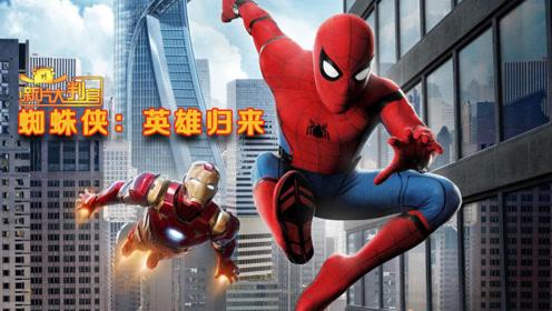 《蜘蛛侠:英雄归来》全新蜘蛛侠引领青春风暴