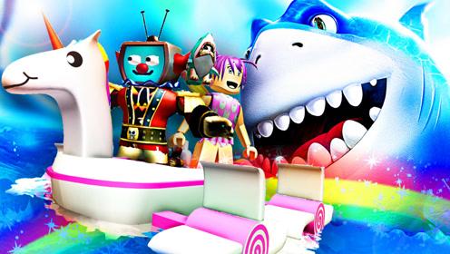 屌德斯解说 Roblox鲨鱼生存模拟器 全新船只 彩虹独角兽