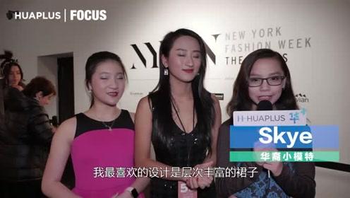 华裔女设计师亮相2018纽约时装周