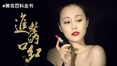 美妆百科全书,进击的口红改变世界
