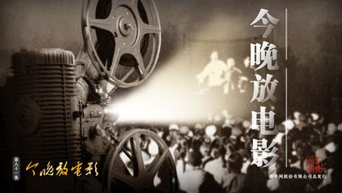 《国家相册》第81集:今晚放电影