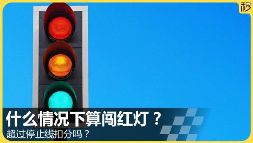 什么情况算闯红灯?