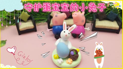 亲子益智小猪佩奇彩泥 守护蛋宝宝的小兔子