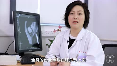 《大医》得了膝关节炎,如何健康走起来?