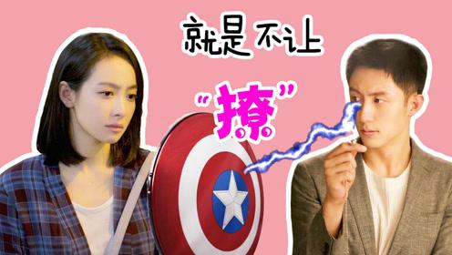 宋茜:我是地球girl!坚决不让撩!剧透:贺兰失忆被倒追