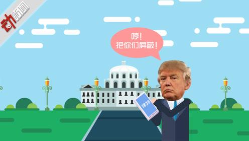 """特朗普""""拉黑""""网友被裁定违宪 法官:不得屏蔽批评他的用户"""