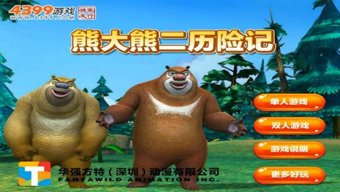 熊出没之熊大熊二历险游戏上