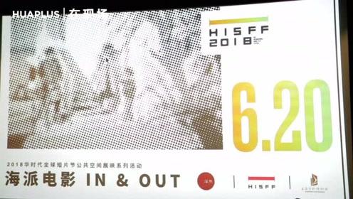 毛尖:华时代全球短片节是影视界的世界杯预选赛