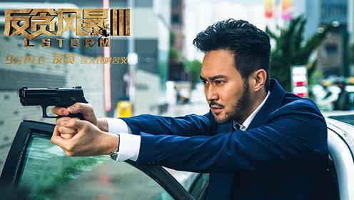 《反贪风暴3》最强卧底片段  张智霖卧底贩毒集团