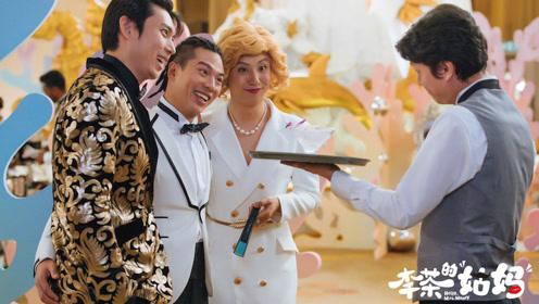 """《李茶的姑妈》终极预告 黄才伦""""女声""""吓笑沈腾"""
