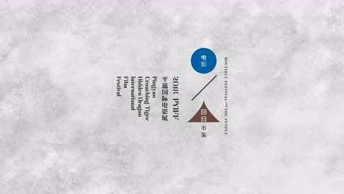 2018第二届平遥国际电影展前导引片