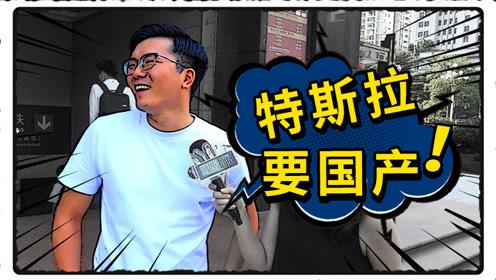 只卖30万的特斯拉要来了?落户上海可不仅是降成本而已!
