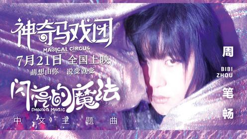 《神奇马戏团》中文主题曲《闪亮的魔法》MV 周笔畅献声欢乐魔法世界