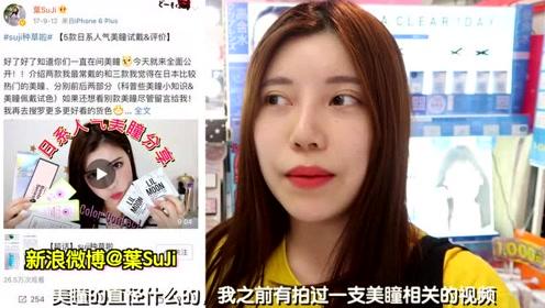【日本旅游攻略】在日本如何买美瞳~