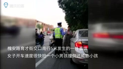女子开车撞倒小男孩还威胁 攻击交警还打电话找关系