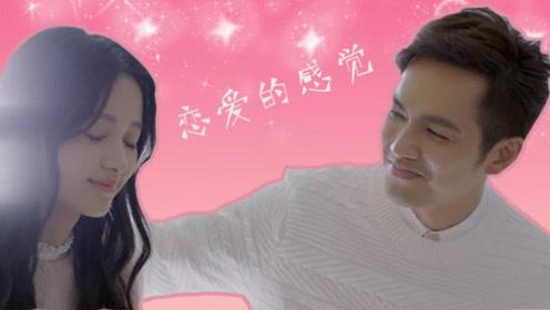 《凉生》盘点霸道总裁程天佑的撩人方式,没错,是恋爱的感觉!