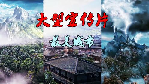 用城市宣传片打开《斗破苍穹》斗城实力火力全开喜提最美城市