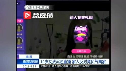 14岁女孩沉迷直播唱歌 遭家人反对竟离家出走
