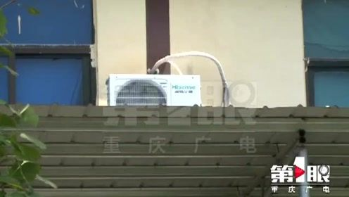 空调外机带电触死村民 厂方已经答应赔偿