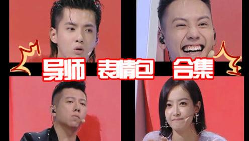 【饭制】《下一站传奇》变吴亦凡、宋茜、陈伟霆导师表情包聚集地!笑skr人!