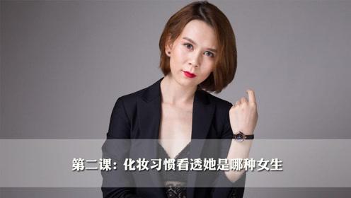 女性心理研究指南第二课:通过化妆习惯看透她是哪种女生