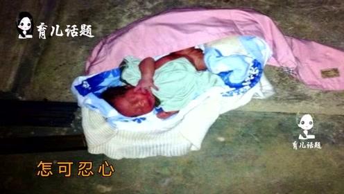 出生后被遗弃的婴儿,他们究竟犯了什么错?答案现实得让人落泪