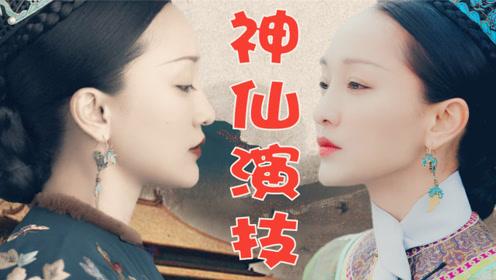 《如懿传》150s看周迅演技,青樱到皇后,教科书般演技变化,太催泪