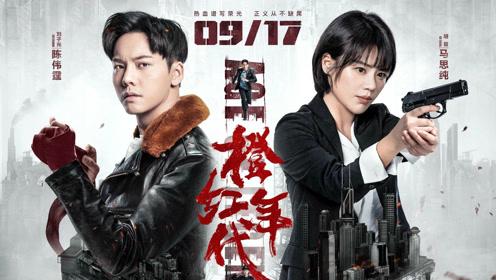 《橙红年代》定档9月17日!陈伟霆马思纯演绎英雄赞歌