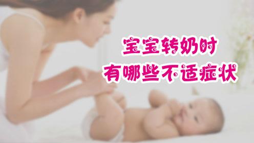 宝宝在转奶时 经常会出现的6种不适症状 宝妈们须知道应对方法