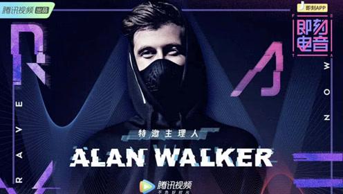 Alan Walker再度联手张艺兴 加盟《即刻电音》担任特邀主理人