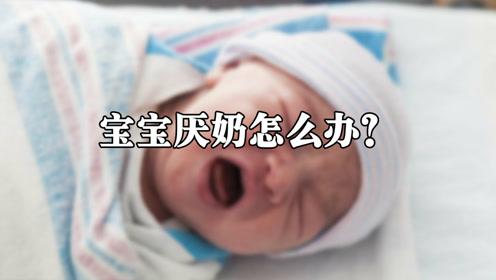 宝宝厌奶是什么原因?妈妈们应该如何正确应对?