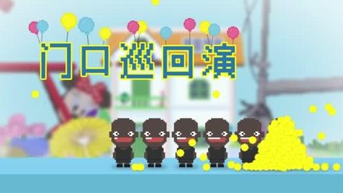 门口巡回演笑_19