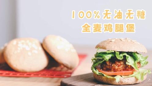 减脂也可以吃的汉堡—100%全麦鸡腿堡