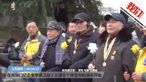 直播回看 在光华门纪念南京保卫战 从悼念个体生命的消逝开始