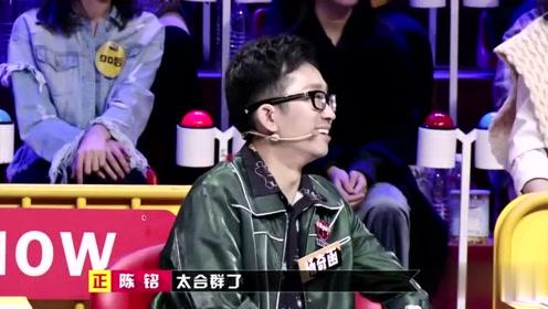 陈铭居然说自己不是合群的人,众人听后非常惊讶,前方高能预警!
