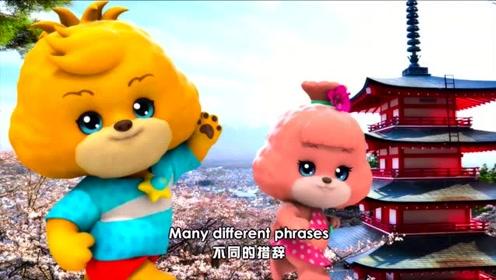 宝狄英文儿歌第二季歌 第25集 亚洲之歌