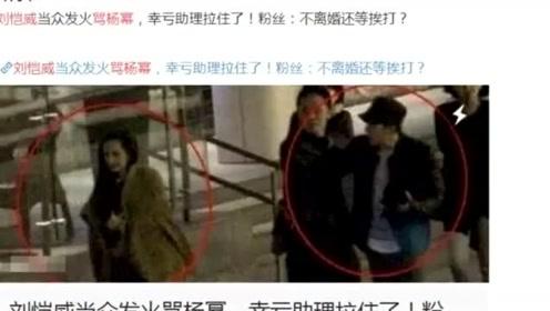 刘恺威被爆曾当街怒斥杨幂,真相揭晓,余文乐也在场